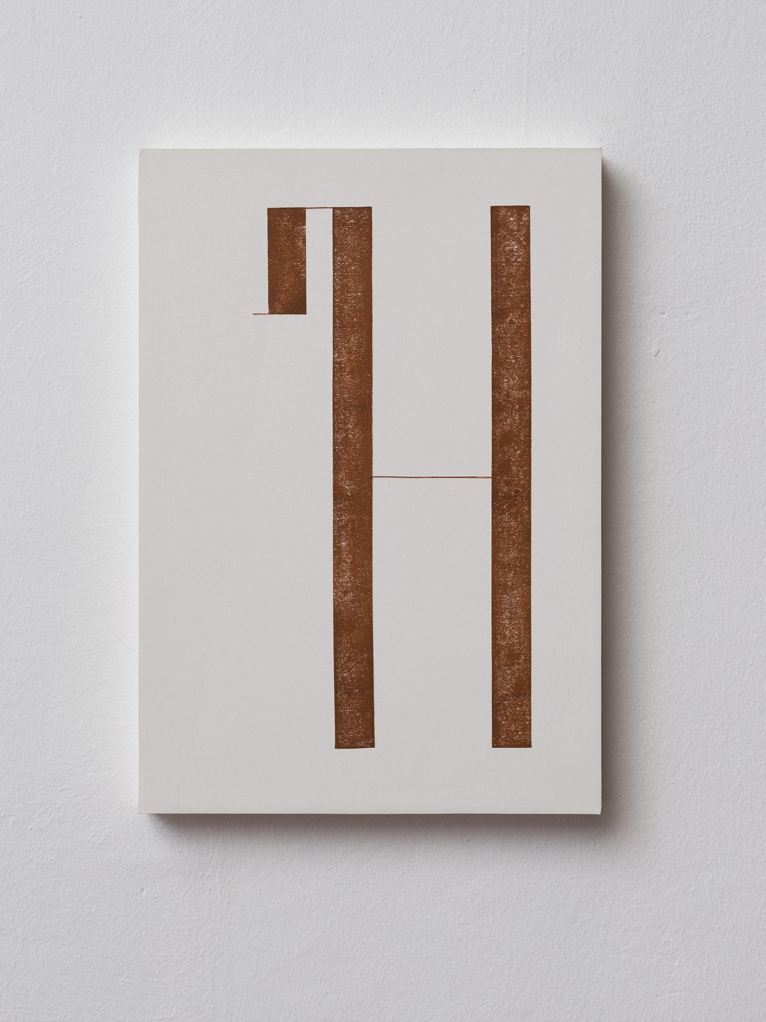 Florian Pumhösl, ዝናብ (Rain) - First Letter, 2015, Collaged monotype print on plasterboard, 39.5 x 27.5 cm